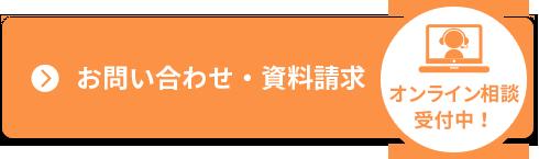 お問い合わせ・資料請求 オンライン相談受付中!