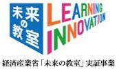 未来の教室 LEARNING INNOVATION