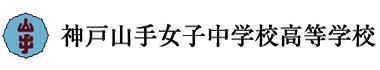 神戸山手女子中学校高等学校