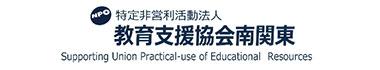 NPO法人 教育支援協会南関東