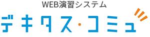 WEB演習システム デキタス・コミュ