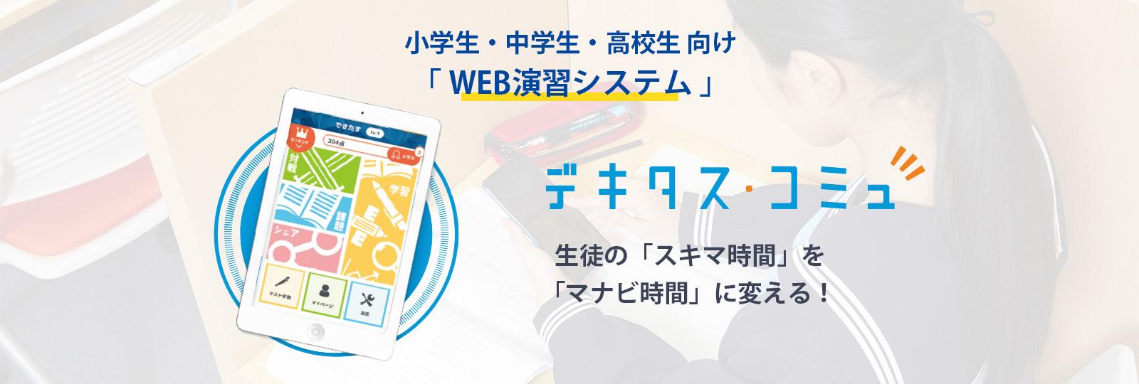 小学生・中学生・高校生向けWEB演習システム デキタス・コミュ 生徒の「スキマ時間」を「マナビ時間」に変える!