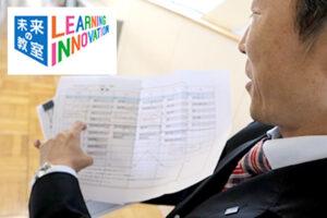 経済産業省「未来の教室」実証事業